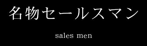 名物セールスマン