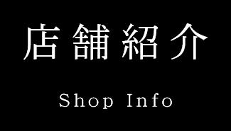 店舗紹介 - 千代田店