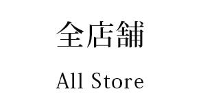 全店舗 - All Store -